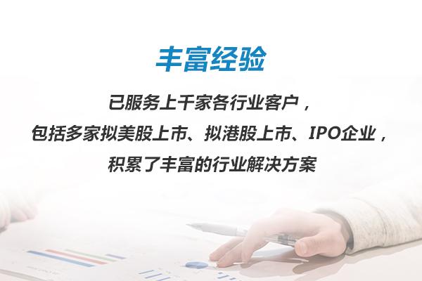 财务信息化解决方案